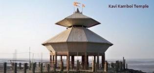 Kavi Kamboi Jambusar Gujarat - Kavi Kamboi Stambheshwar Mahadev