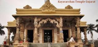Kayavarohan Temple Vadodara Gujarat - Kayavarohan Shiv Temple