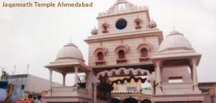 Jagannath Temple Ahmedabad Gujarat - Jagannath Mandir