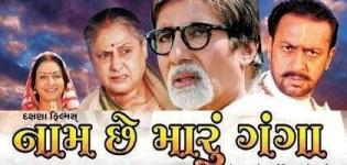 Naam Chhe Maru Ganga - Upcoming Gujarati Movie Release Date 2012