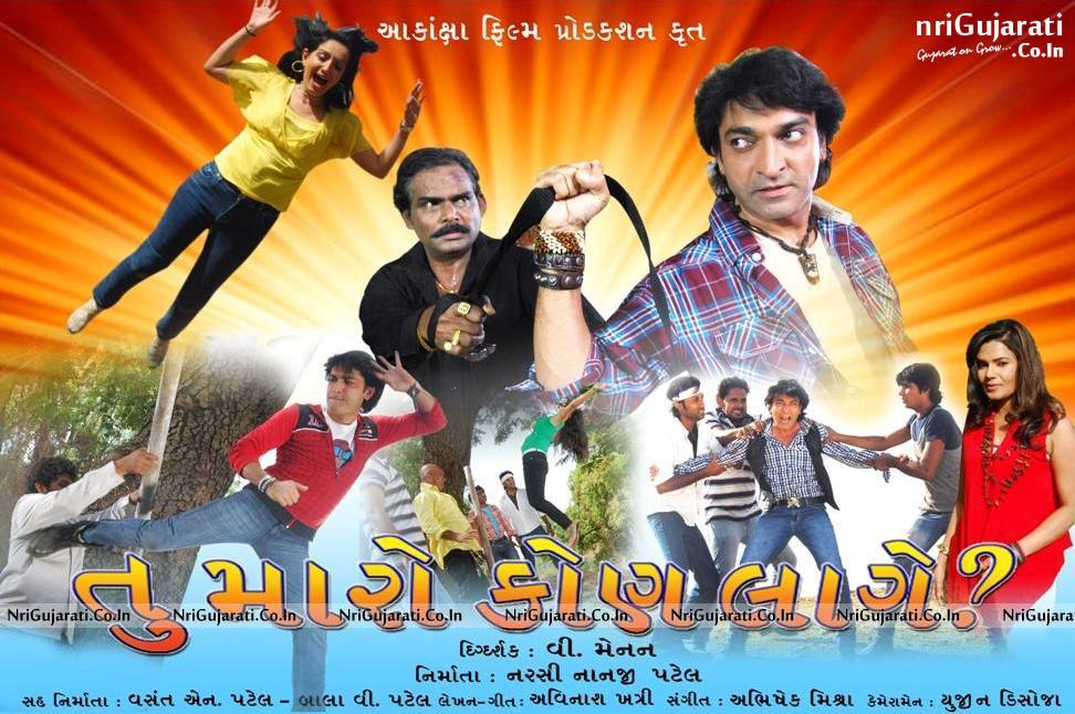 tu maro kaun lage latest upcoming gujarati movie 2012 visited 11247