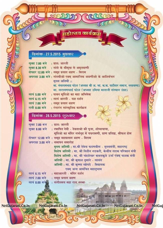 pran pratishtha mahotsav at nagpur umiya dham mandir
